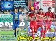 820_Goal-1398-11-13_1580592024.jpg