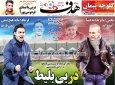 820_Hadaf-1398-11-17_1580938358.jpg